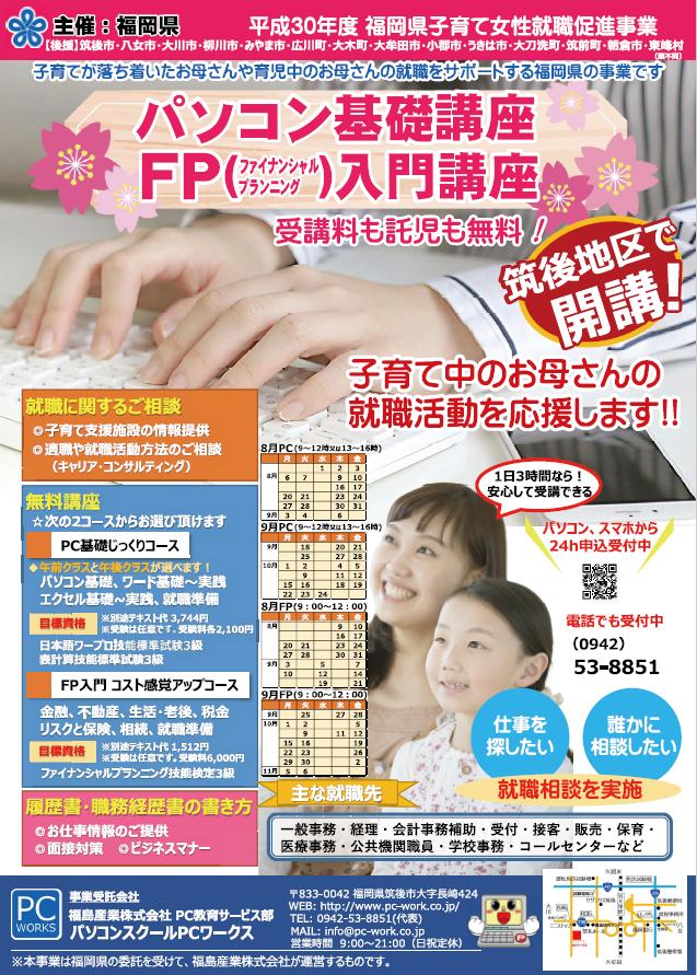 平成30年度 福岡県子育て女性就職促進事業 筑後地区募集チラシ画像